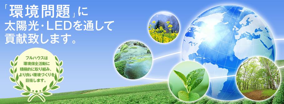 有限会社フルハウス 「環境問題」に 太陽光・LEDを通して 貢献致します。